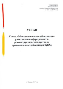 Устав Союза